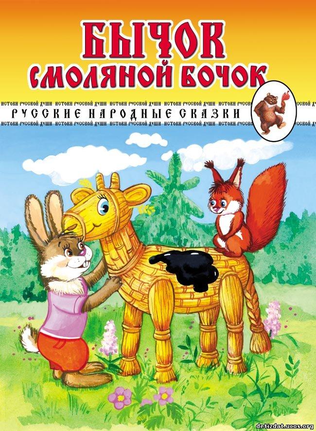 Бычок смоляной бочок обложка книги картинки