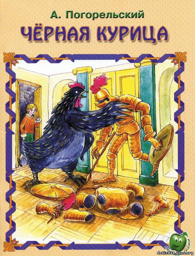 сказка чёрная курица с картинками